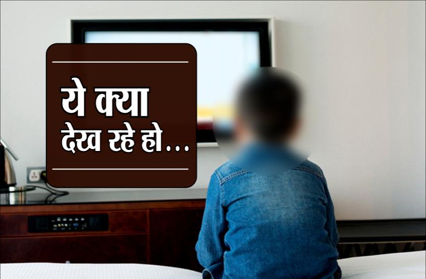 घर में 8 साल का बेटा देख रहा था अश्लील वीडियो, माता-पिता ने पूछा तो कहा- दोस्त बोला था कि अच्छी साइट्स है