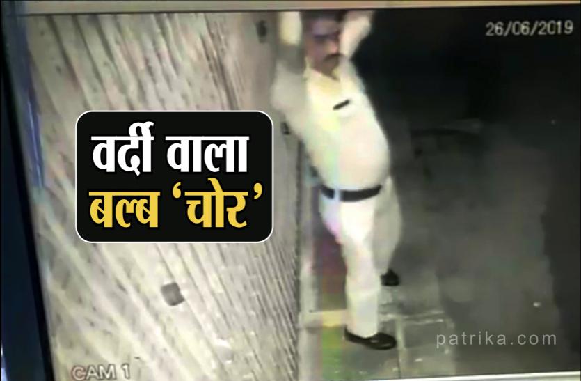 इतनी छोटी सी चीज की चोरी करते हुए कैमरे में कैद हुआ पुलिसवाला, जानेंगे तो खूब हंसेंगे