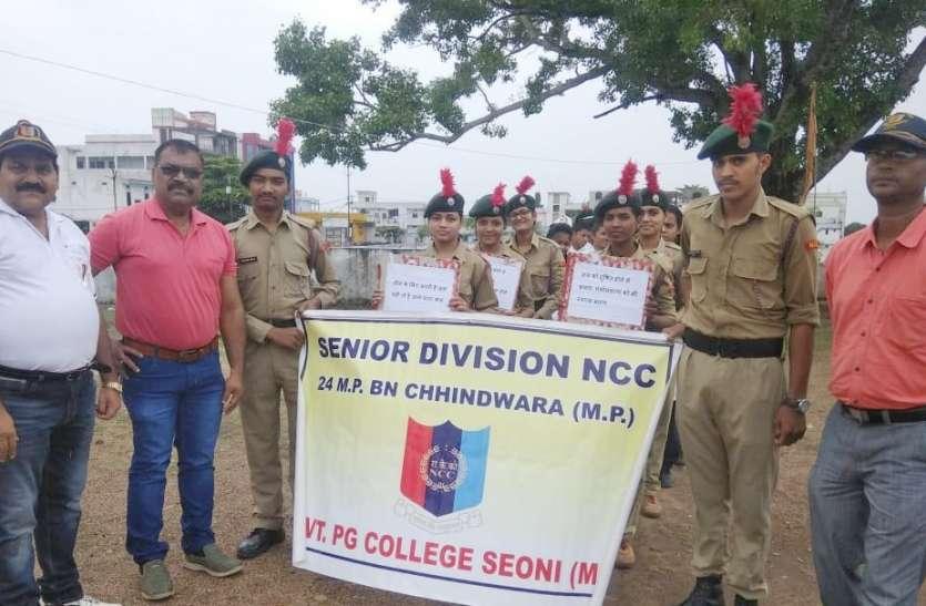 एनसीसी कैडे्टस ने वाटर पॉल्यूशन रोकने निकाली रैली