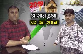 Real Estate Budget 2019 निर्मला सीतारमण ने पूरा किया हर घर का सपना
