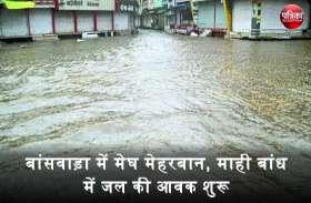 बांसवाड़ा में मेघ मेहरबान, भूंगड़ा में पांच, दानपुर में तीन इंच बारिश, माही बांध में जल की आवक शुरू