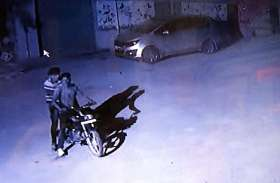 video: साढ़े चार मिनट में वारदात को दिया अंजाम, दिन दहाड़े बाइक तो रात को चुराई कार