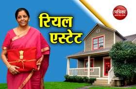 Real Estate Budget 2019: होम लोन ब्याज पर छूट बढ़ने से आसान हुआ घर का सपना