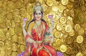 शुक्रवार को करें ये 10 उपाय चमक जाएगी किस्मत, मां लक्ष्मी की कृपा से बनेंगे धनवान