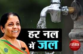 Budget 2019: जल संंकट के बीच वित्त मंत्री ने किया 'हर नल में जल' का वादा, 2024 तक का लक्ष्य