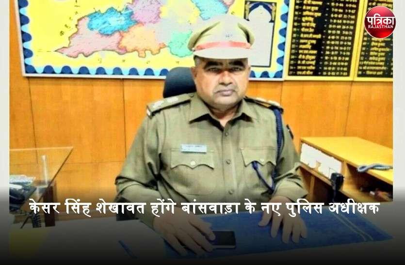 केसर सिंह शेखावत होंगे बांसवाड़ा के नए पुलिस अधीक्षक, तेजस्विनी गौतम का जयपुर एसओजी में तबादला