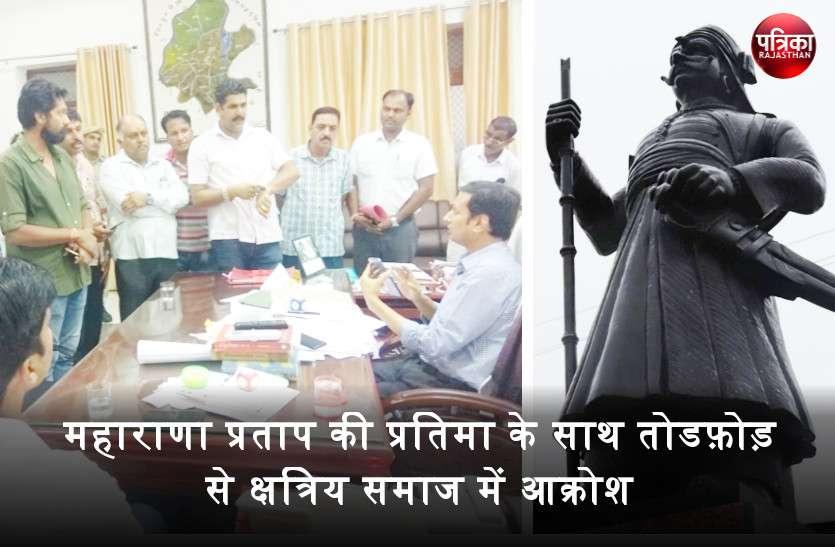Video : बांसवाड़ा में महाराणा प्रताप की प्रतिमा के साथ तोडफ़ोड़ से क्षत्रिय समाज में आक्रोश, राजस्थान में आंदोलन की चेतावनी