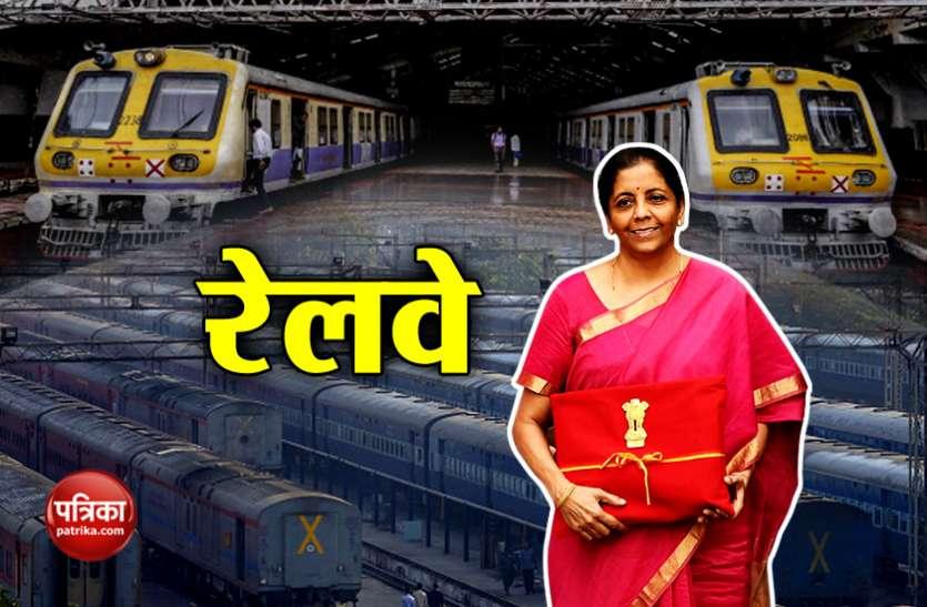 Rail Budget 2019: 'ट्रिपल P' मॉडल से बदलेगा रेलवे का ढांचा, 50 लाख करोड़ के निवेश की जरूरत