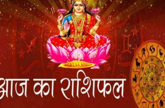 मेष वृष मिथुन कर्क सिंह कन्या तुला वृश्चिक धनु मकर कुंभ व मीन राशि का रविवार 21 जुलाई 2019 का राशिफल