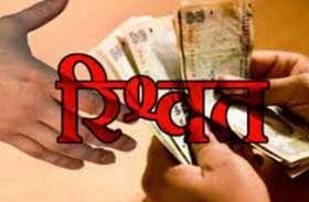 महिला शिक्षक अर्थदंड के नाम पर ले रही 'रिश्वत', वीडियो वायरल