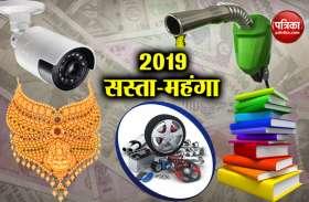 Budget 2019 : जानिए इस बार के बजट में क्या हुआ सस्ता और क्या महंगा, यहां देखें पूरी लिस्ट