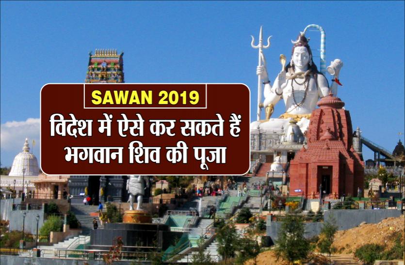 Sawan 2019: विदेश में ऐसे कर सकते हैं भगवान शिव की पूजा