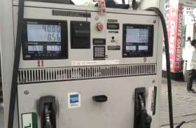 इधर सरकार ने दामों में किया भारी इजाफा, उधर फिर भी पंप पर नहीं मिल रहा पेट्रोल डीजल