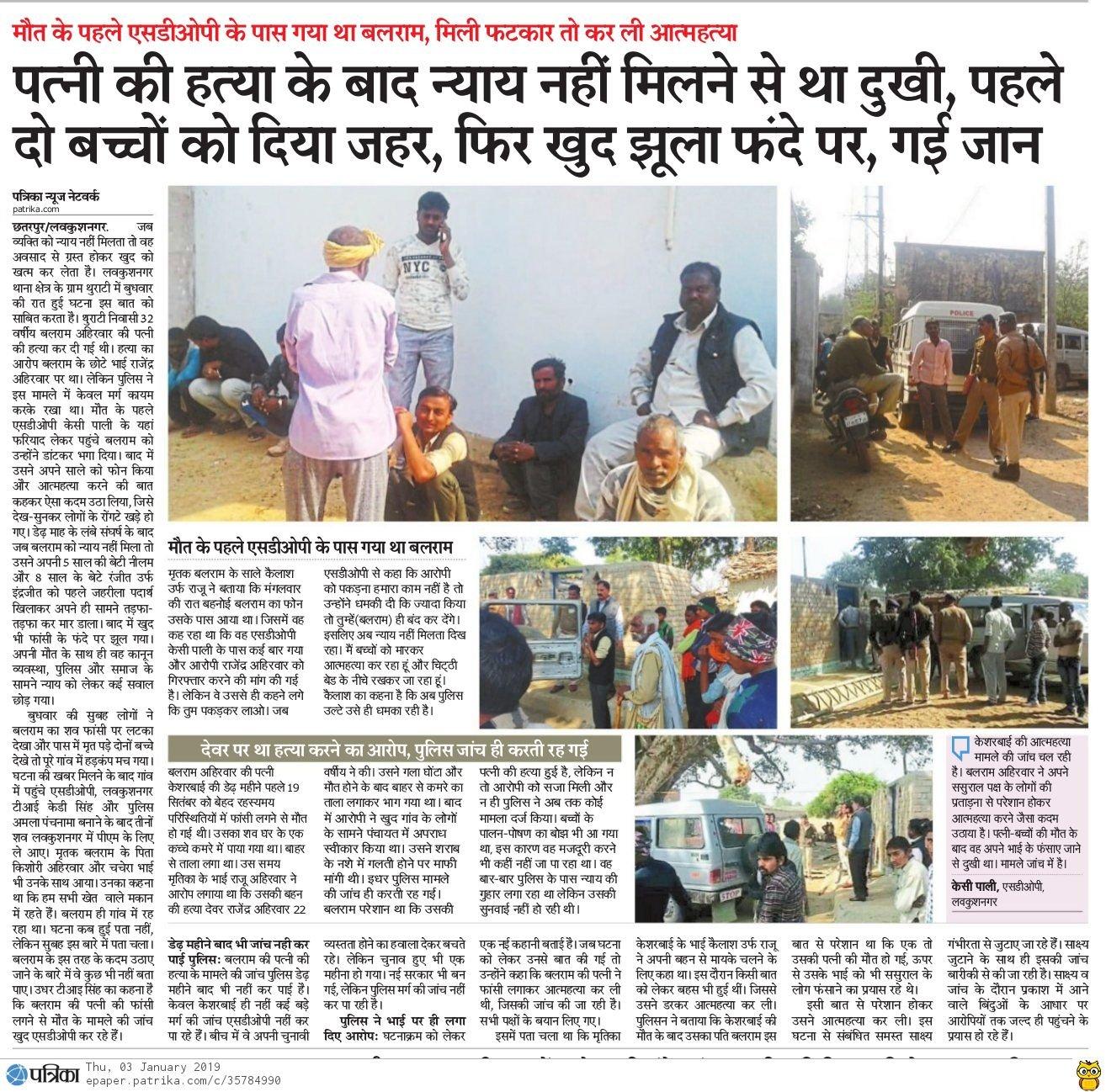 अजा-जजा आयोग ने थुराठी कांड पर लिया संज्ञान, एसपी पहुंचे गांव एक घंटे की पड़ताल