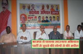 भाजपा ने चलाया सदस्यता अभियान, पार्टी से जुड़ने की लोगों से की अपील