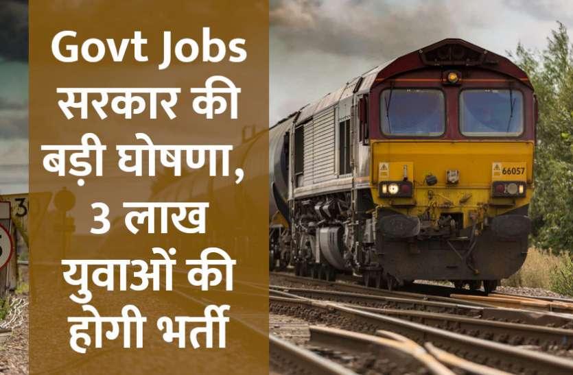 Railway Jobs: मोदी सरकार की बड़ी घोषणा, 3 लाख युवाओं की होगी भर्ती, पढ़े पूरी खबर