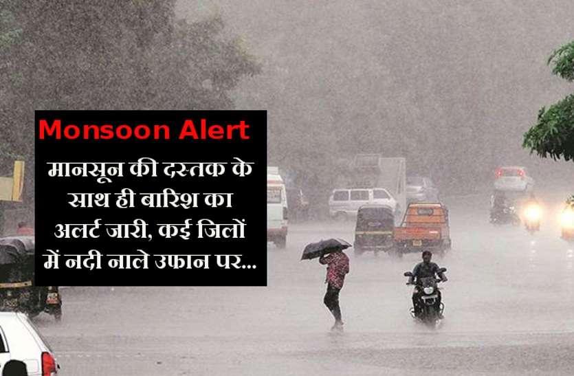 whether news नहीं थम रहा बारिश का दौर, बाजार में बढ़ गई कलरफुल रेनकोट और छतरी की मांग