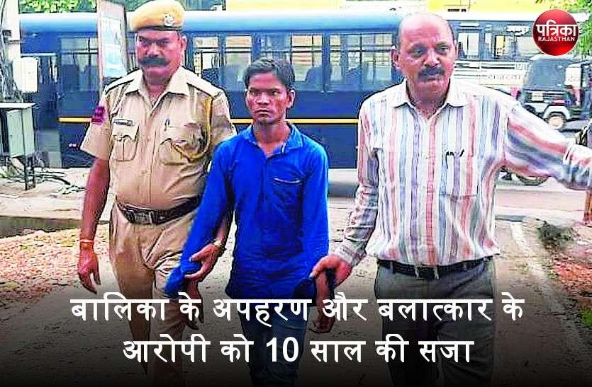 गेर खेलने गई बालिका का अपहरण कर बलात्कार किया, कोर्ट ने आरोपी को दी 10 साल कैद की सजा