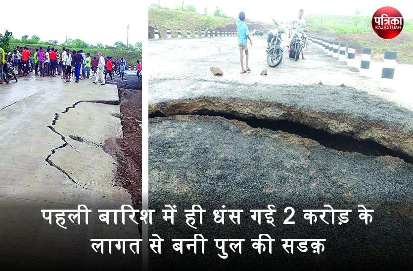 2 करोड़ की लागत से बना पुल आवागमन के 8 दिनों में धंसा, पहली बारिश में खुल गई गुणवत्ता की पोल, लोगों में आक्रोश
