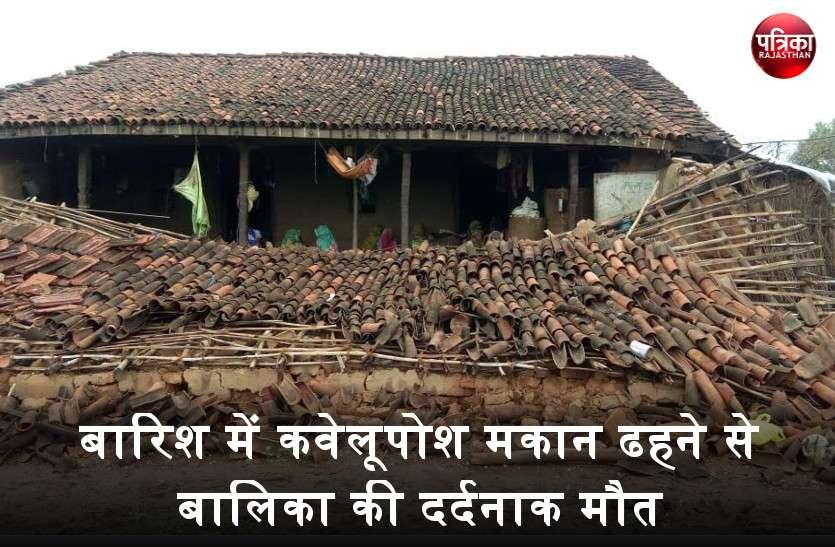 बांसवाड़ा : बारिश में ढहा कवेलूपोश मकान, मलबे में दबने से 12 वर्षीय बालिका की दर्दनाक मौत