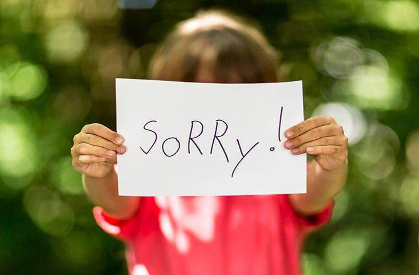 ग्लोबल फोरगिवनेस डे :माफी मांग कर बढ़ाई रिश्तों की उम्र, पुरानी बात भुल पाई संतुष्टि
