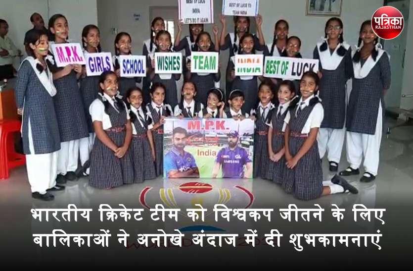 राजस्थान : भारतीय क्रिकेट टीम को विश्वकप जीतने के लिए बालिकाओं ने अनोखे अंदाज में दी शुभकामनाएं