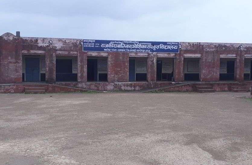 प्रशासन की अनदेखी का शिकार बालिका संस्कृत विद्यालय