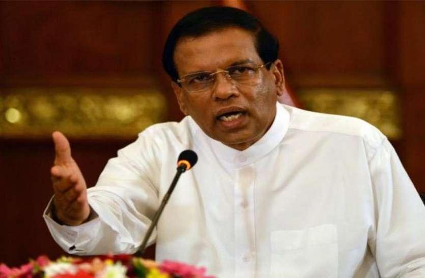 श्रीलंका के राष्ट्रपति सिरीसेना का बड़ा फैसला, अमरीका के साथ महत्वपूर्ण सैन्य सौदे पर वीटो