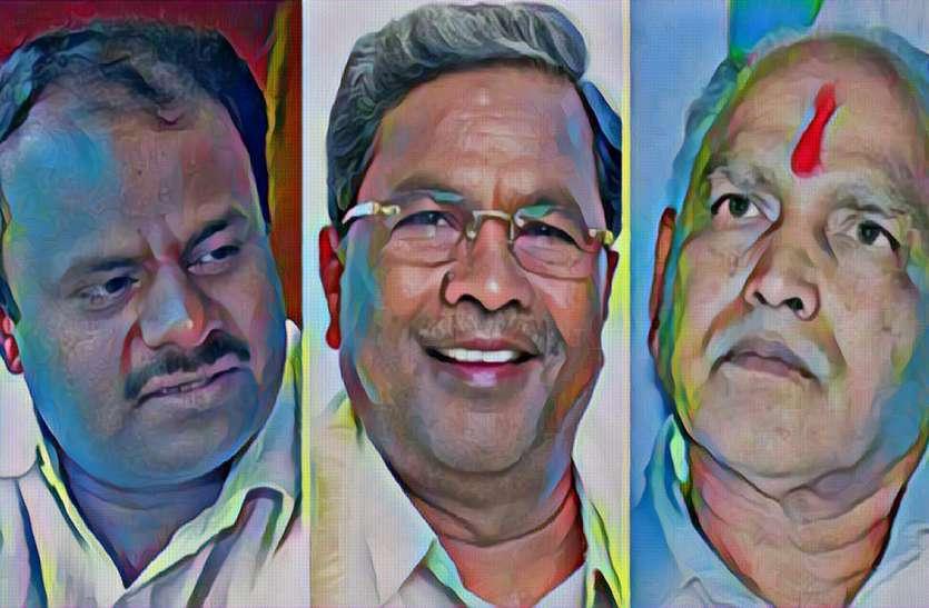 Karnataka Political Crisis: सिद्धारमैया बनेंगे CM, भाजपा की बनेगी सरकार!