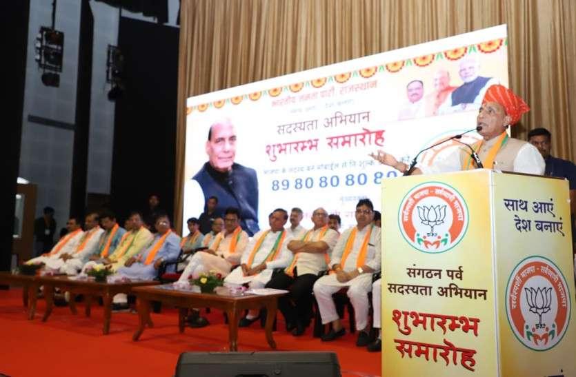 BJP Membership Drive 2019 In Jaipur