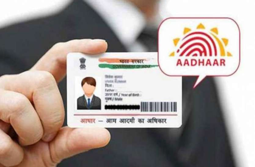 अब Aadhaar कार्ड से करें 50,000 से ज्यादा का कैश ट्रांजेक्शन, सरकार ने दी मंजूरी