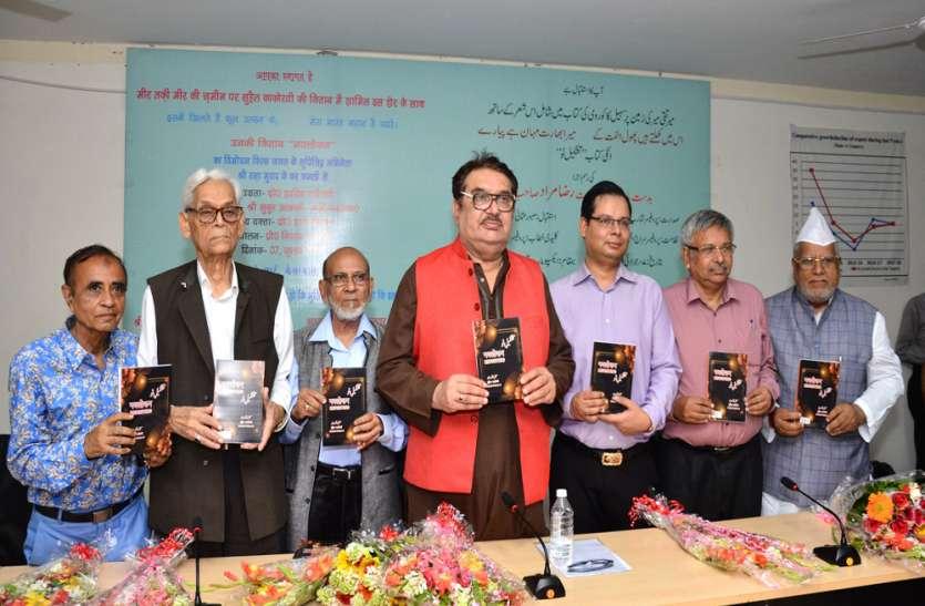 हिंदी-उर्दू अवार्ड कमेटी व अदबी संस्थान द्वारा सुहैल काकोरवी की पुस्तक का विमोचन