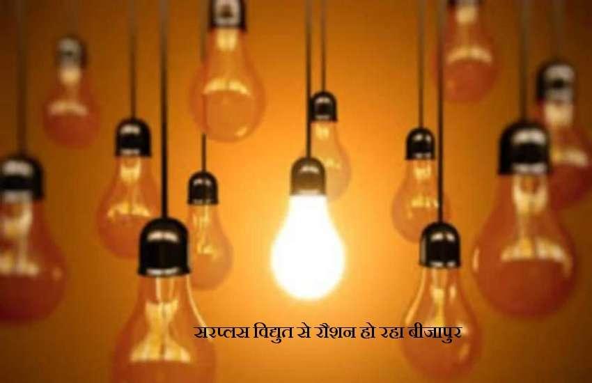 Surplus electricity