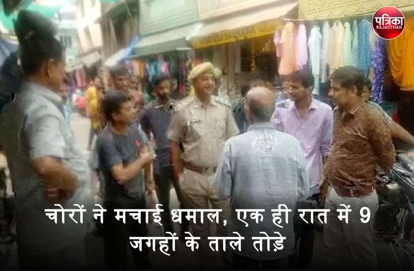 Video : कुशलगढ़ में चोरों ने मचाई धमाल, एक ही रात में 9 जगहों के ताले तोड़े, हजारों की नकदी और सामान पार