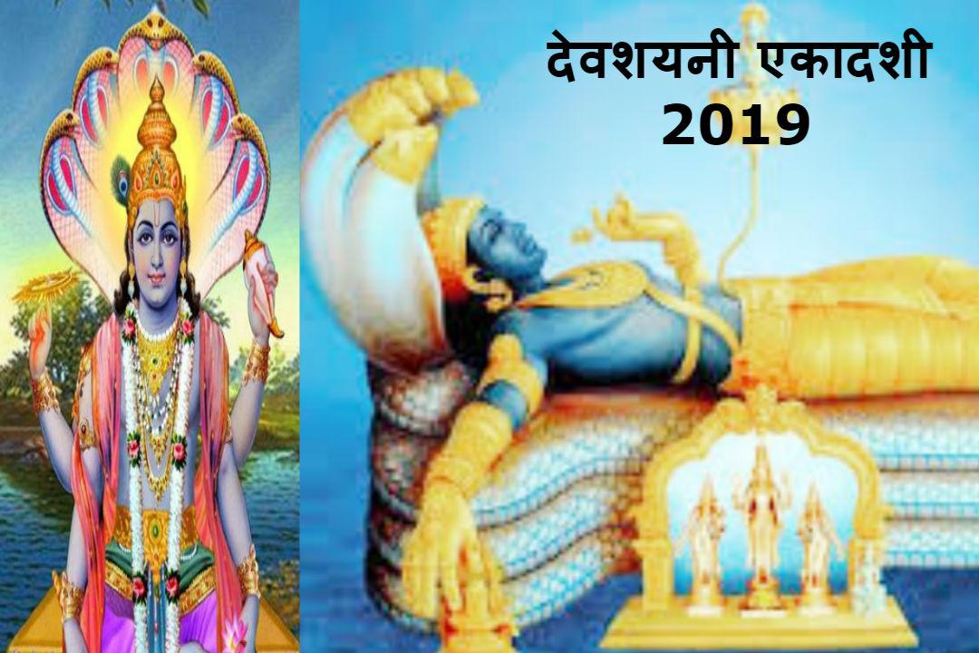 Devshayani Ekadashi 2019 : आज शयन के लिए चले जाएंगे भगवान विष्णु, होगी चतुर्मास की शुरुआत, जानिए इसका महत्व