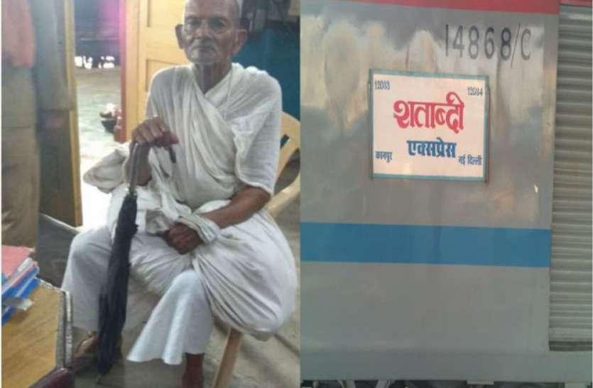 गांधी की तरह वेशभूषा पहने बुजुर्ग को ट्रेन में चढ़ने से रोकने का मामला, जंक्शन अधीक्षक निलंबित, CCTV खंगाल रही Indian Railway की जांच टीम