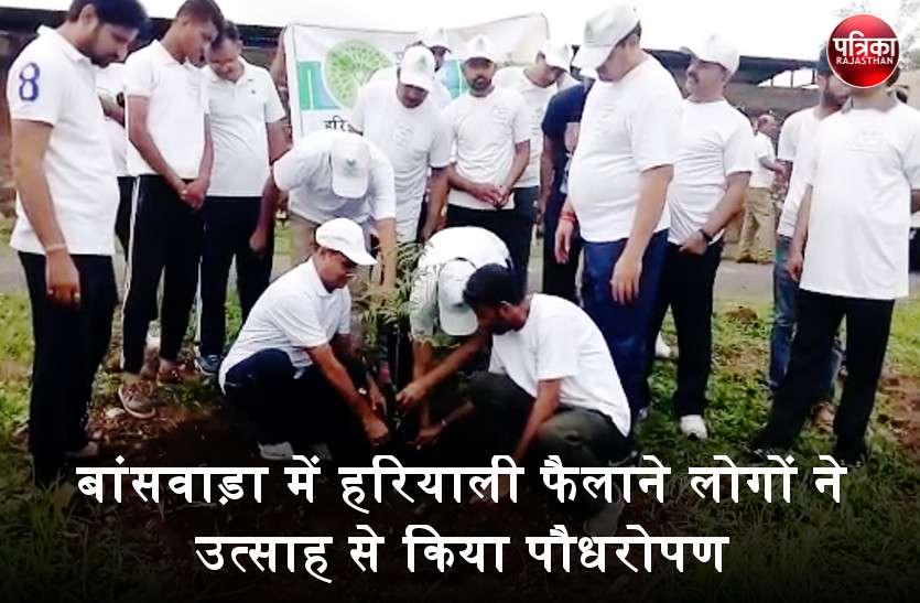 बांसवाड़ा में पौधरोपण के साथ हरयाळो राजस्थान अभियान का आगाज, पर्यावरण संरक्षण के लिए लोगों ने उत्साह से बढ़ाए हाथ