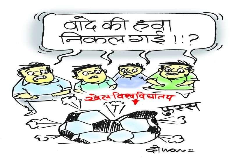 आठ साल में झुंझुनूं के खेल विश्वविद्यालय में नहीं लगी आठईंट, अधिकारी उठा चुके लाखों रुपए