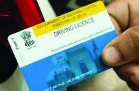 ड्राइविंग लाइसेंस में होगा बदलाव, एक अक्टूबर से पूरे देश में ऐसा बनेगा लाइसेंस