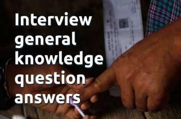 Interview Questions: इंटरव्यू में पूछे जाते हैं GK के ये सवाल, जानें इनके उत्तर