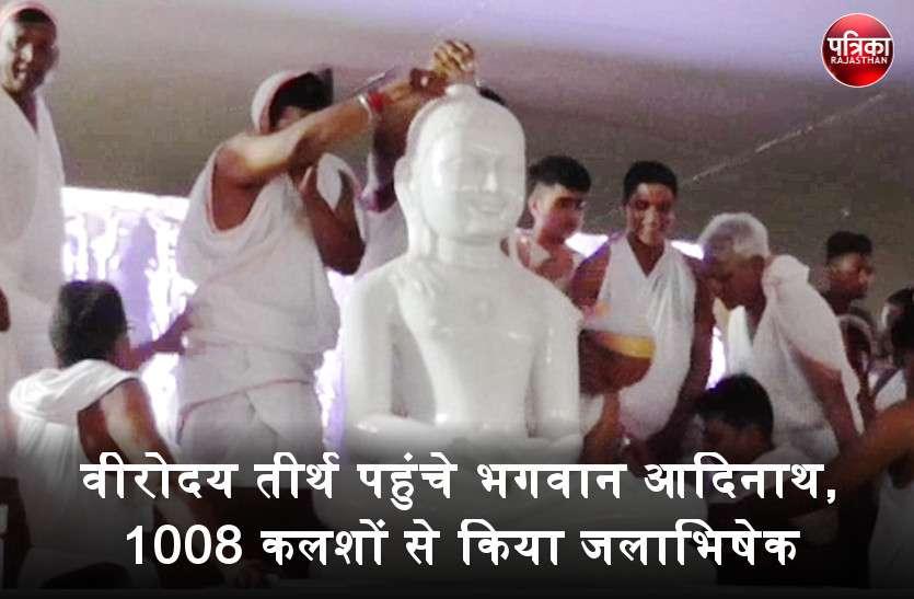 वागड़ के वीरोदय तीर्थ पहुंचे भगवान आदिनाथ, 1008 कलशों से किया जलाभिषेक, हर्षोल्लास के बीच वेदी पर स्थापित होगी प्रतिमा