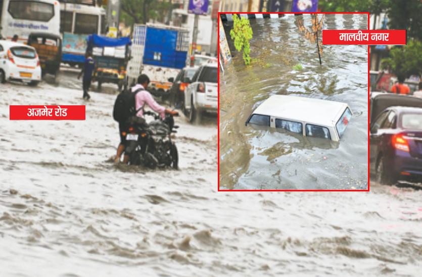 Monsoon मेहरबान! जयपुर में 2.8 इंच बारिश, डूब गई कारें, मनाली-शिमला जैसी हुई पिंकसिटी