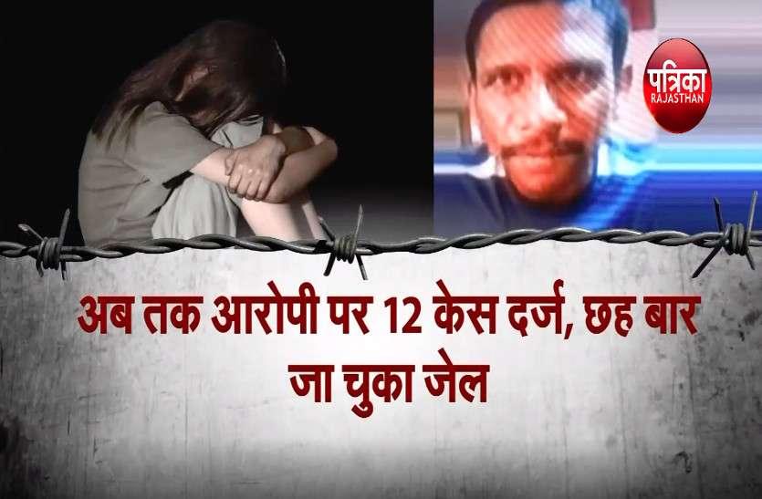 Jaipur Shastri Nagar rape accused arrested