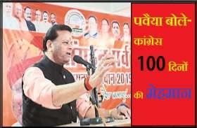 पूर्व मंत्री पवैया के बयान से कांग्रेस में खलबली, बोले- 100 दिन बाद गाडिय़ों पर नहीं दिखेंगे कांग्रेस के झण्डे