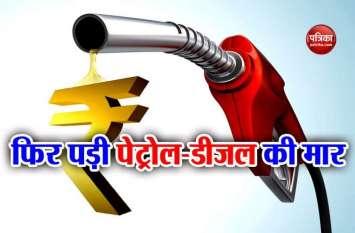 केंद्र के सेस व एक्साइज ड्यूटी से प्रदेश में 4 रुपए प्रति लीटर महंगा हुआ पेट्रोल-डीजल