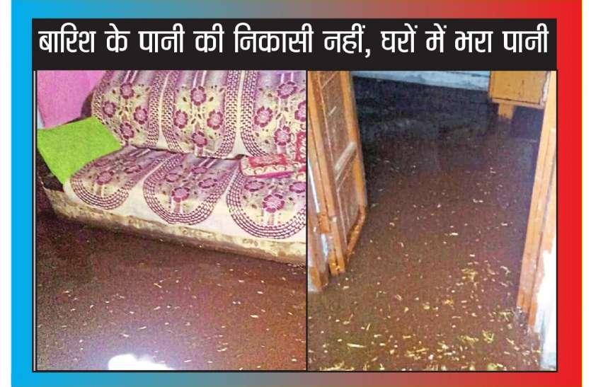 लापरवाही बनी मुसीबत, नालों की सफाई न होने से घरों में भरा गंदा पानी