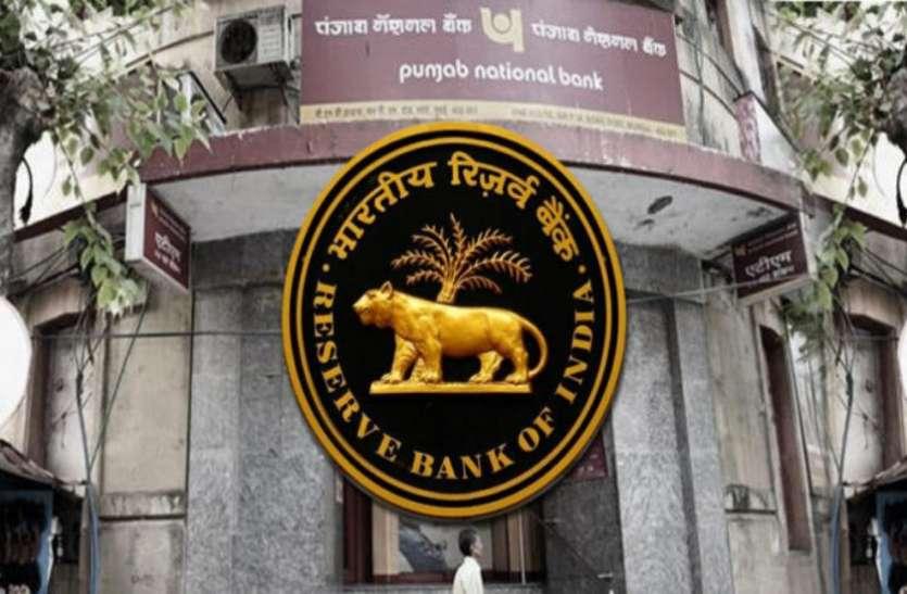 पीएनबी ने RBI के सामने भूषण स्टील धोखाधड़ी मामले का किया खुलासा, कहा- 3,800 करोड़ रुपए का लगाया चूना