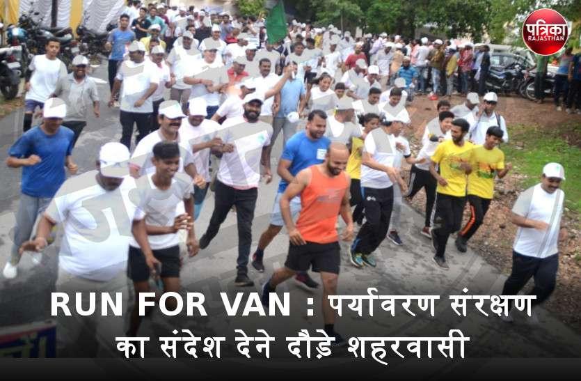बांसवाड़ा में 'रन फॉर वन' का आयोजन, वनों के संरक्षण और पेड़-पौधों का महत्व बताने उत्साह से दौड़े शहरवासी