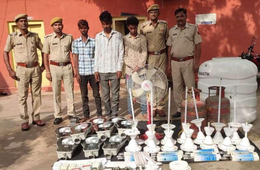 चोरी का सामान बरामद, तीन गिरफ्तार