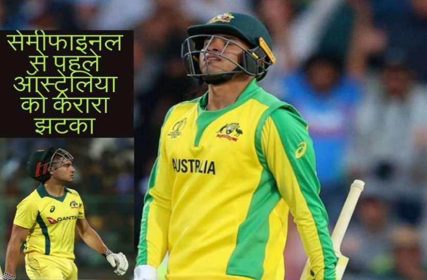 पांच बार के चैम्पियन कंगारुओं की क्रिकेट वर्ल्ड कप जीत की संभावनाओं को लगा करारा झटका